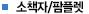소책자/팜플렛